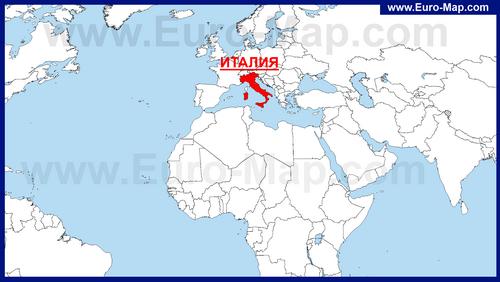 Италия на карте мира