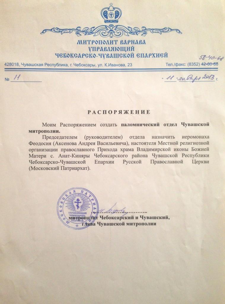 Распоряжение о создании Паломнического отдела