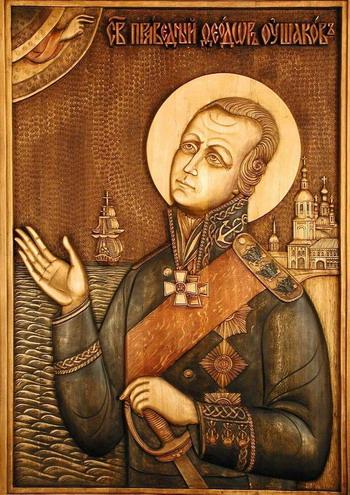 св.праведный Феодор Ушаков