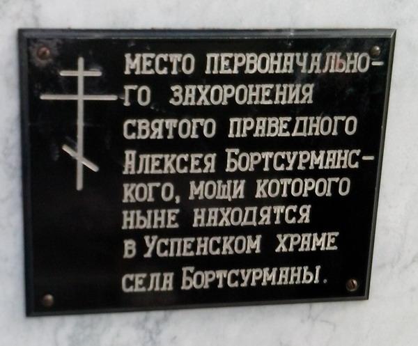 Табличка над могилой св.Алексия Бортсурманского
