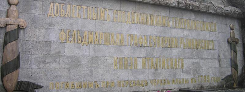 Памятник в честь перехода Суворова через Альпы