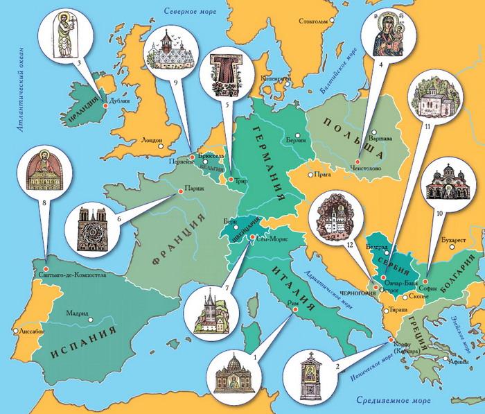Святыни Европы
