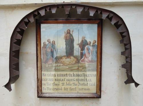 Камень, на котором проповедовал Иоанн Креститель. Горненский женский монастырь. Иерусалим