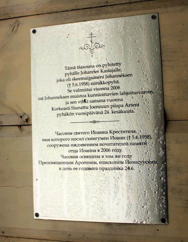 Часовня Иоанна Предтечи. Кладбище Ново-Валаамского монастыря