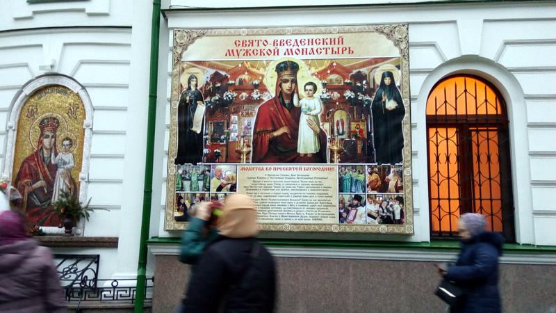 Свято-Введенский мужской монастырь. Киев
