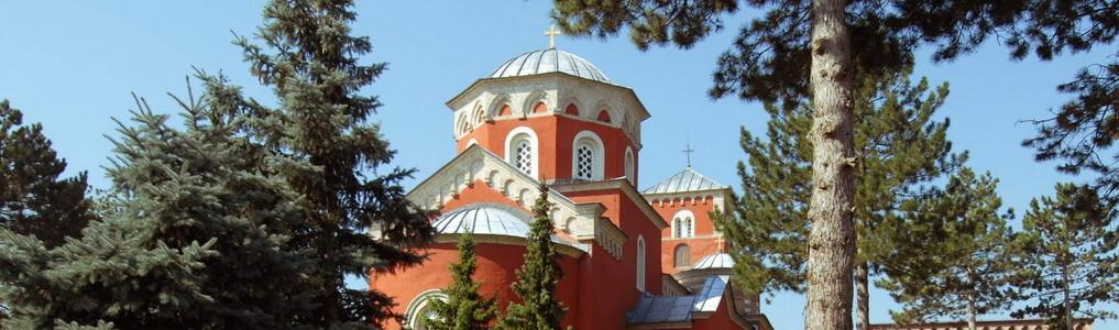 Святыни православной Сербии (группа из Чебоксар)
