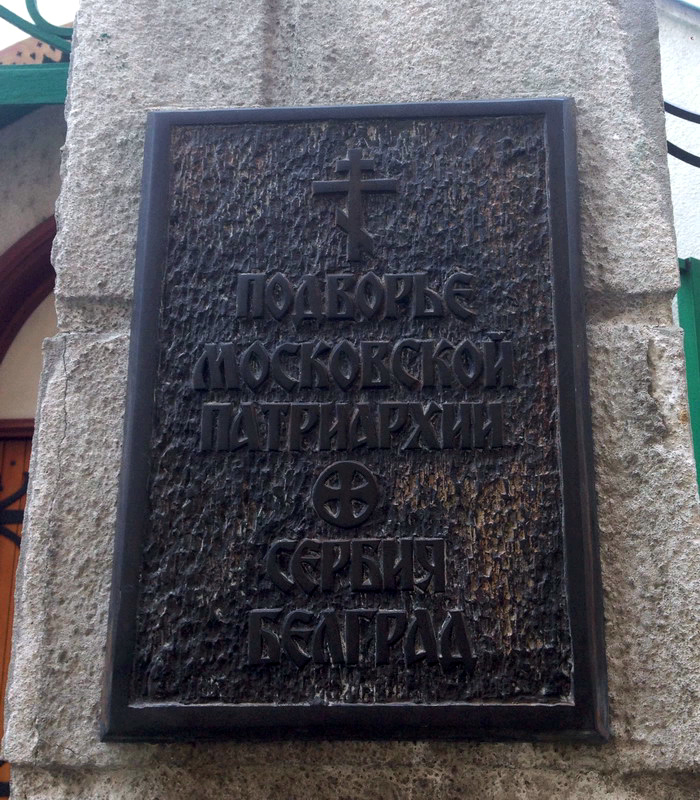 Храм Святой Троицы. Московский Патриархат. Белград. Сербия