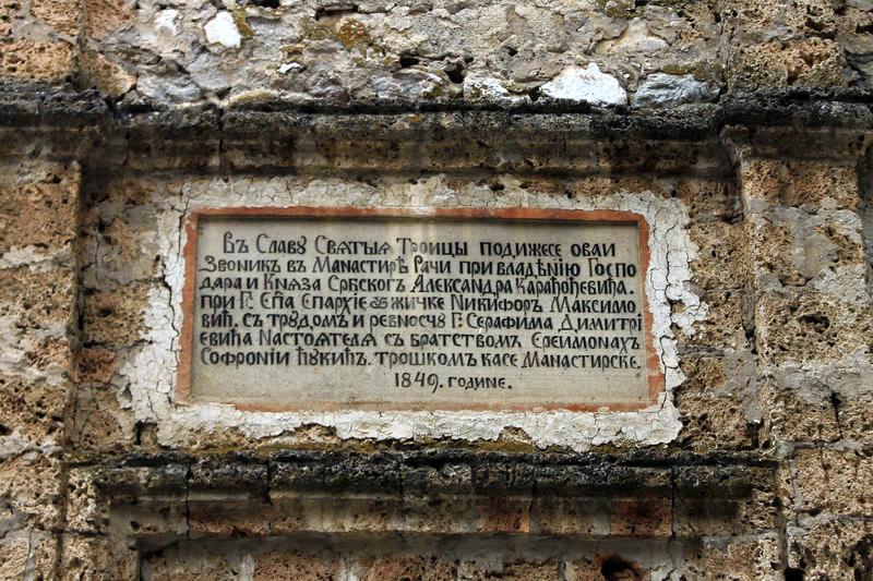 Монастырь Рача. Сербия