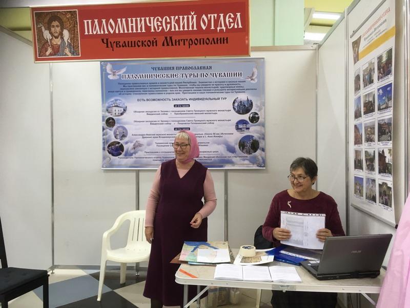 Наш паломнический отдел на православной ярмарке - Чувашская Митрополия Паломнический отдел